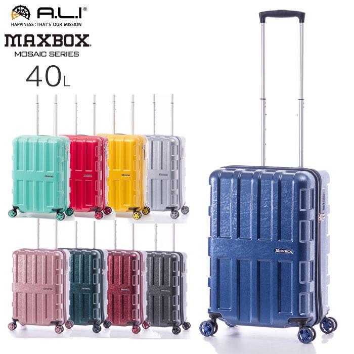 キャリーケース 機内持ち込み ALI マックスボックス MAXBOX MOZAIC アジアラゲージ スーツケース おしゃれ ジッパー ハードキャリー 全5色 40L ALI-2511 1~3泊用 キャリー トラベルバッグ 旅行 出張 ビジネス 海外 キャリーバッグ 修学旅行 送料無料