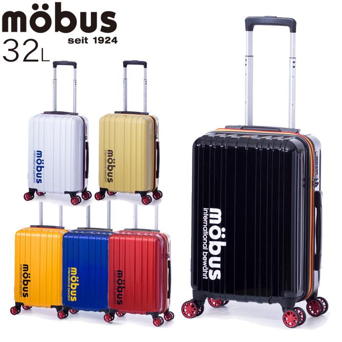 mobus バッグ モーブス キャリーケース 機内持ち込み スーツケース ハードキャリー メンズ レディース 全6色 32L MBC-1908-18 ジッパー ファスナー おしゃれ かわいい 旅行 ビジネスキャリー キャリーバッグ 送料無料