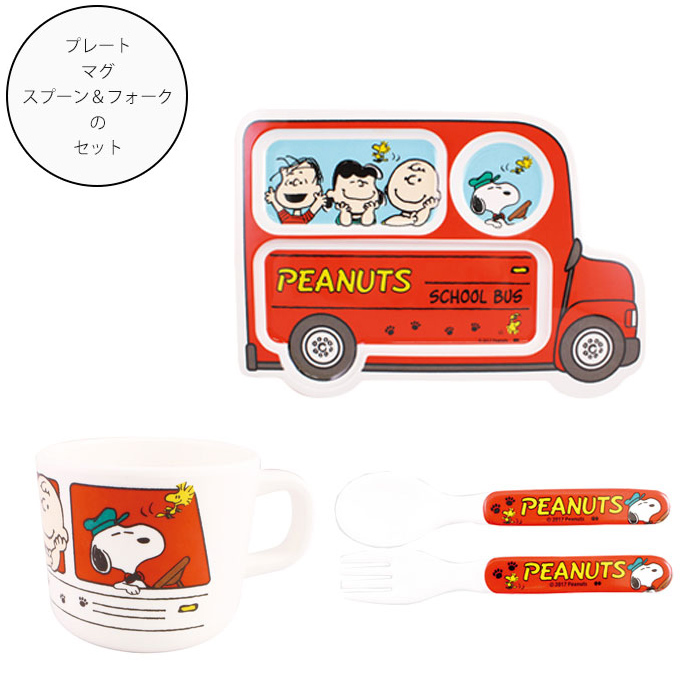 PEANUTS Snoopy Gift Set Plate Mug Spoon Fork Lunch Child Present Delivery Celebration Birthday Pretty Baby Infant Food