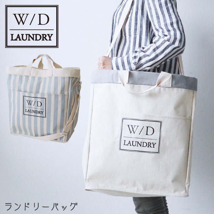 I Travel In The W D Laundry Bag Large Capacity Tote Extra Blue Gray 45l A281 Storing Clothing Rearranging Towel Underwear