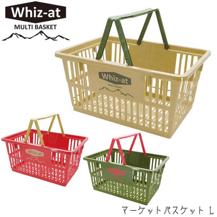 Hold Shopping Basket Fashion Shopping Bag Whiz At Market Basket L Basket Beige Red Khaki A343 Basket Accessory Case Storage Case Kitchen Drawer