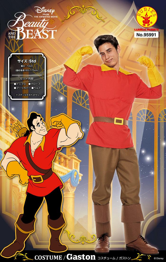 Gaston Halloween Costume