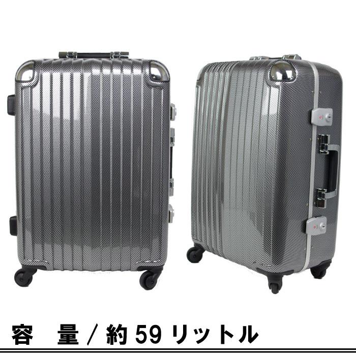 スーツケース GMS5259/カーボンブラック グローバルマスターセレクト キャリーケース TSAロック【あす楽】