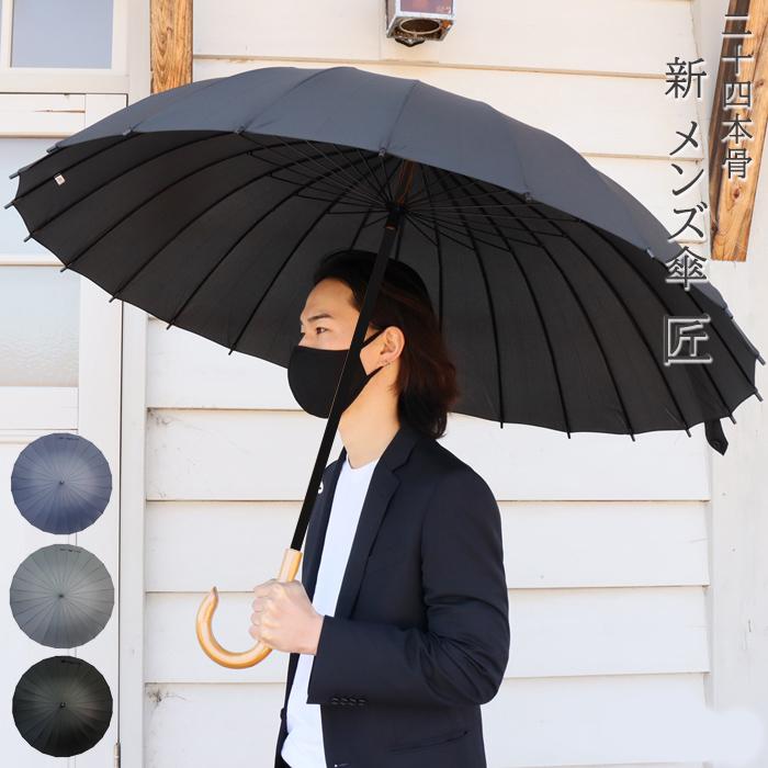 傘 メンズ 24本骨 和傘 65cm 匠 上品 新作アイテム毎日更新 Takumi ワイドタイプ 長傘 雨傘 和風傘 カサ アンブレラ レイングッズ 送料無料 パラソル 男性用 紳士用 かさ