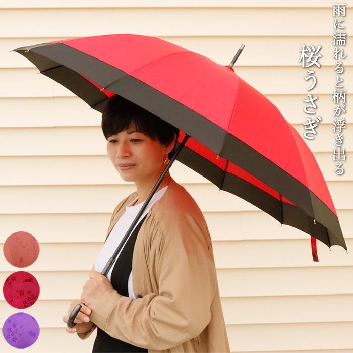 13776a4eb41fd 12 bone bull's-eye design water repellency sums umbrella cherry tree rabbit  jump umbrella. JK-61. A UV cut! A pattern stands out when I get wet♪