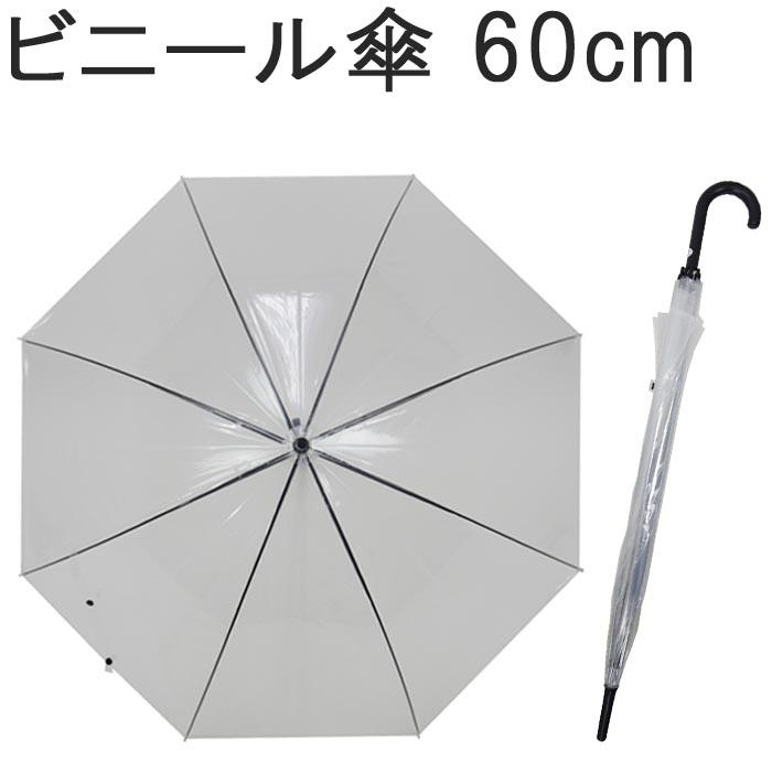 傘 ジャンプ傘 ビニール傘 まとめ買い セット 60cm 長傘 60本入り 8本骨 透明 黒骨 かさ カサ 長かさ K6001 メンズ レディース 送料無料