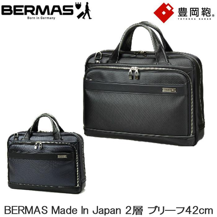 BERMAS バーマス ビジネスバッグ B4 MIJ 2way ブリーフケース 42cm 60036 キャリーオンバッグ 豊岡鞄 豊岡カバン 日本製 ドイツブランド 高機能 通勤 送料無料
