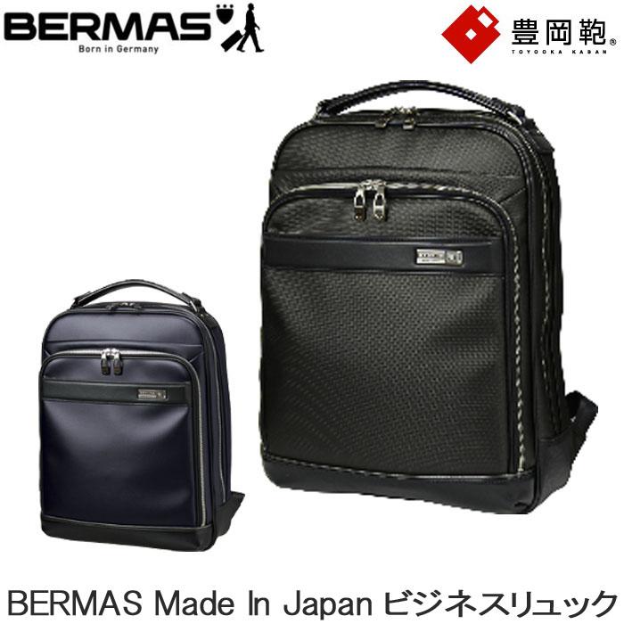 BERMAS MIJ バーマス リュック 2way ビジネスリュック メンズ キャリーオンバッグ 60038 自転車 通勤 日本製 豊岡鞄 豊岡カバン ドイツブランド ビジネスバッグ 高機能 A4 通勤 送料無料
