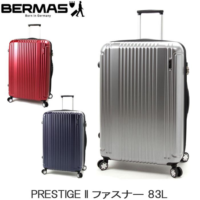 BERMAS キャリーケース スーツケース L 大型 PRESTIGE2 プレステージ2 60254 バーマス ファスナー 68cm 83L 7~10泊 ハードケース 長期滞在 TSAロック 4輪タイプ 軽量 ビジネス 旅行 出張 キャリーバッグ