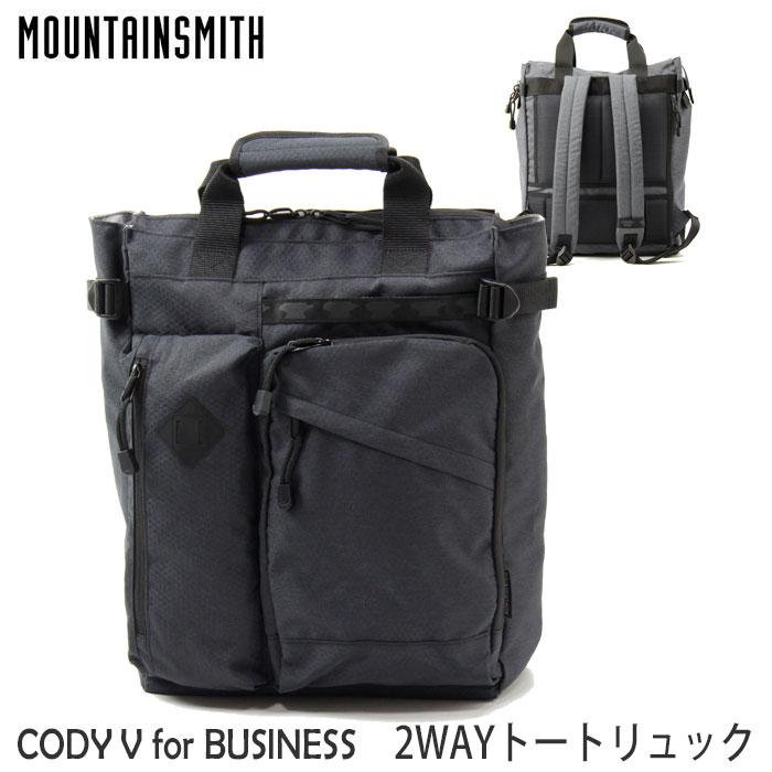 MOUNTAINSMITH マウンテンスミス CODY V 2WAY リュック トートバッグ ビジネスリュック PC収納 65395 ビジネスバッグ リュックサック 高機能 カジュアル バッグ カバン 通勤 通学 送料無料