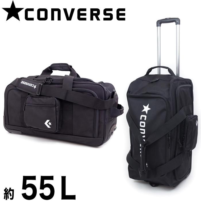 3way ボストンキャリー コンバース 55L C1609041 ボストン キャリー キャスター CONVERSE キャリーバッグ ボストンバッグ 3WAY ソフトキャリーケース 旅行 修学旅行 スポーツバッグ メンズ レディース 送料無料 あす楽
