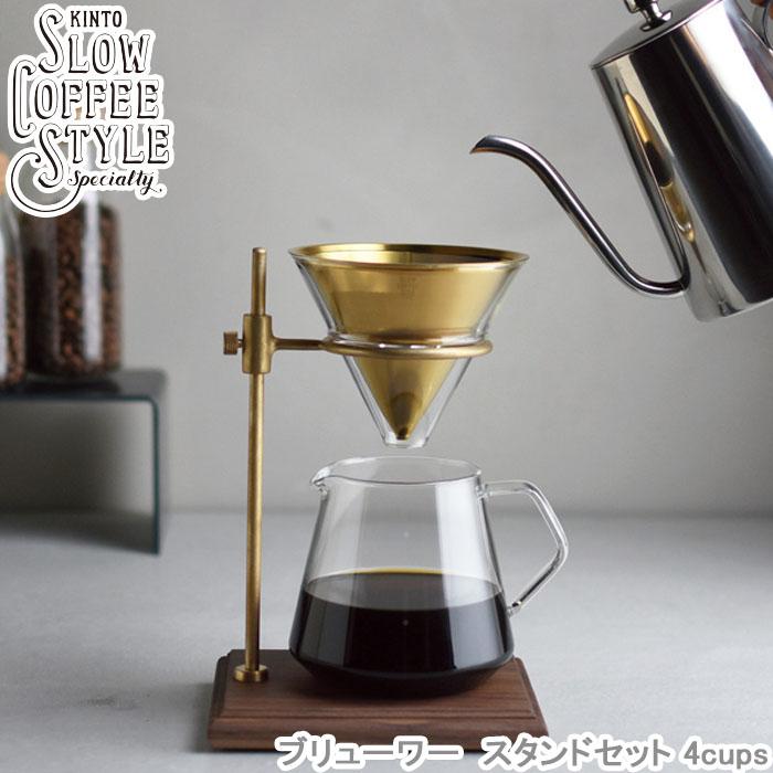 コーヒーメーカー ブリューワー スタンドセット 4cups SLOW COFFEE STYLE Specialty コーヒードリッパー ガラス製 食洗機対応 4カップ用 送料無料