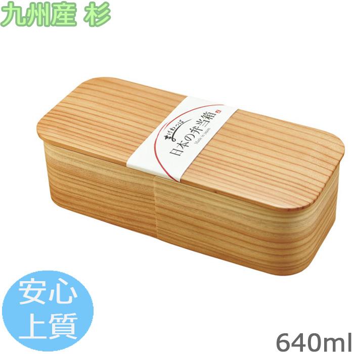 曲げわっぱ 弁当箱 日本製 ランチボックス 日本の弁当箱 長角 ロング 640ml 仕切り付き わっぱ弁当 国産 角型 天然木 和風