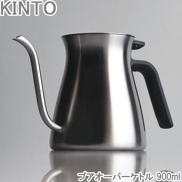 KINTO コーヒー用ケトルト ステンレスケトル プア オーバー ケトル POUR OVER KETTLE 900ml ミラー/マット ドリップケトル コーヒーケトル ステンレス 食洗機対応 直火対応 やかん 細口 コーヒーポット 送料無料