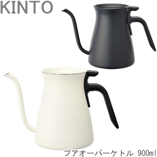 KINTO コーヒー用ケトルト ステンレスケトル POUR OVER KETTLE 900ml ケトル ブラック/ホワイト コーヒーケトル ドリップケトル ステンレス 直火対応 食洗機対応 やかん 細口 コーヒーポット 送料無料