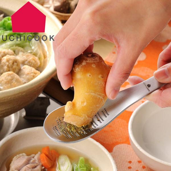 UCHICOOK ウチクック おろしスプーン ステンレス製 ランキング総合1位 スプーン おろし器 キッチンツール 薬味おろし 調理用品 おろし金 下ごしらえ用品 日本製 日本限定