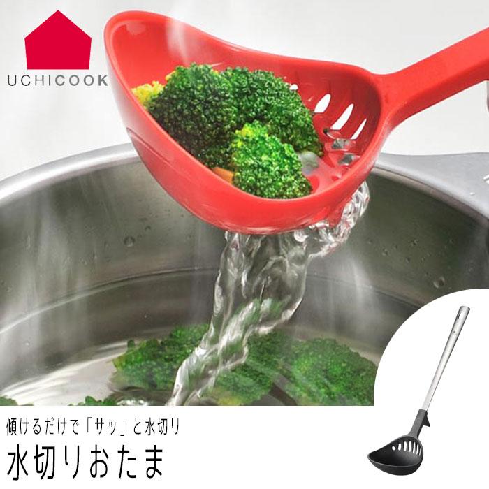 お玉 おたま UCHICOOK ウチクック レッド 豪華な ブラック 水切りおたま 便利グッズ 下ごしらえ 調理器具 レードル 人気ブランド キッチン用品 日本製 調理小物