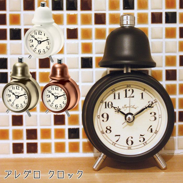 目覚まし時計 アレグロ 置き時計 クロック アナログ ベル 実物 アラーム付き 時計 全4色 寝室 おしゃれ ギフト アンティーク風 インテリア バックライト付き 日本 ベッドルーム プレゼント
