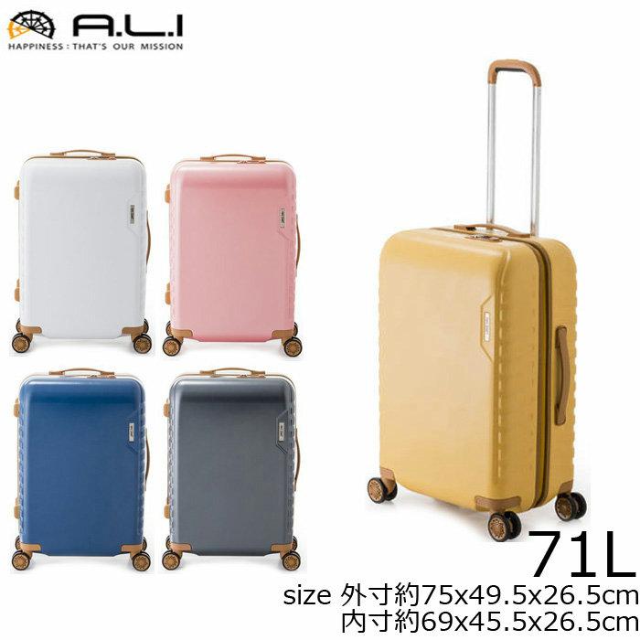 送料無料 スーツケース MAX SMART マックススマート MS-202-28 71L キャリーバッグ A.L.I アジア ラゲージ キャリーケース 4~7泊程度 革調パーツを使用 トラベルケース 旅行 出張 男女兼用