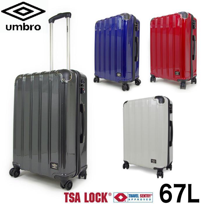 送料無料 UMBRO ハードキャリー 070801 おしゃれ キャリーバッグ スーツケース トラベルケース 旅行かばん 修学旅行 卒業旅行