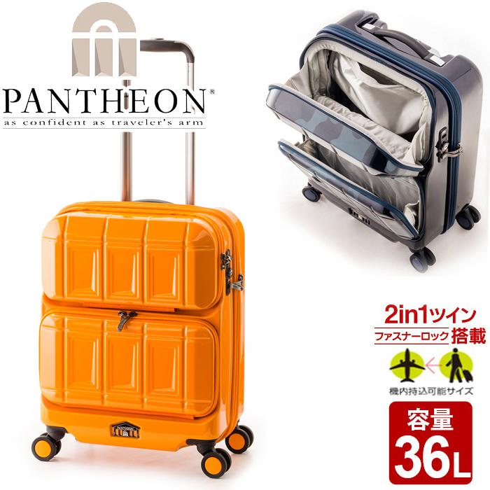 キャリーケース 機内持ち込み sサイズ スーツケース トラベルケース 36L アジアラゲージ A.L.I PANTHEON パンテオン PTS6005 オレンジ ダブル フロントオープン 多機能 旅行 出張 短期旅行 海外旅行 送料無料