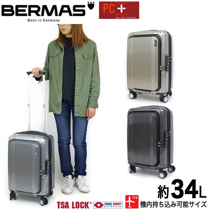 bermas バーマス スーツケース Sサイズ 機内持ち込み 34L 軽量 フロントオープン バーマス プレステージ2 60261 ファスナータイプ 2~3泊 キャリーケース トラベルケース 旅行バック キャリーバッグ 送料無料