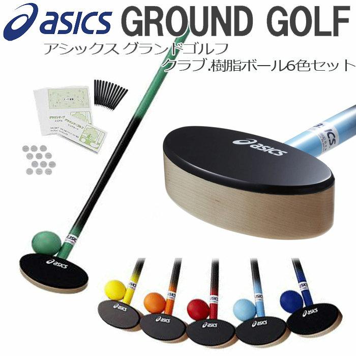 【再入荷】 グラウンド ゴルフ クラブ 用品 アシックス ASICS グラウンドゴルフ クラブ 一般用クラブ 一般用クラブ 樹脂ボール6色セット GGG113 GGG113 左右打者兼用 クラブ スティック アウトドア 送料無料, 大河内町:98e3073e --- hortafacil.dominiotemporario.com