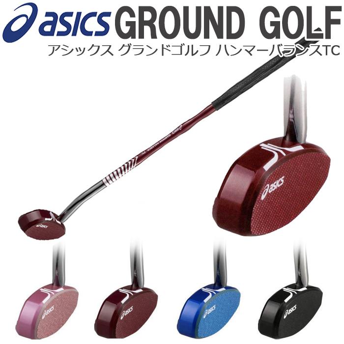 グラウンドゴルフ用品 アシックス グラウンドゴルフ クラブ ASICS ハンマーバランスTC GGG186 一般右打者専用 GGG187 一般左打者専用 クラブ スティック Groundgolf 日本グラウンド・ゴルフ協会 認定品 送料無料