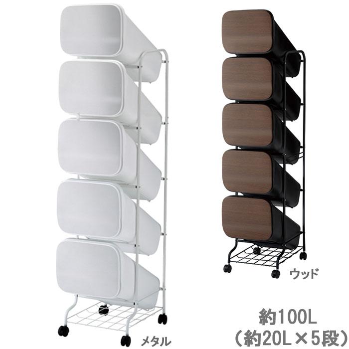 ゴミ箱 分別 ふた付き スタンド ダストボックス 5段 スムース MW ごみ箱 おしゃれ 縦型 プッシュ ダストボックス キッチン 5分別 送料無料