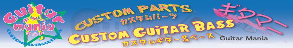 GUITAR MANIA:ギター・ベース・ウクレレを中心に本体〜マニアックなパーツまで!
