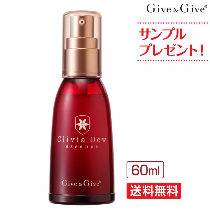 エイジングケア美容液 クリビアデュウ 60ml Give&Give(ギブ アンド ギブ)山忠 ギブギブ【送料無料】