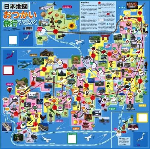 安全 日本地図おつかい旅行すごろく 送料無料 頭がよくなるボードゲーム ※ラッピング ※