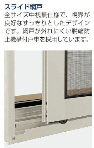 【超歓迎】 S1:ガラス建材の高山 YKKAPフレミングJ用網戸12枚set:ピュアシルバー色-木材・建築資材・設備