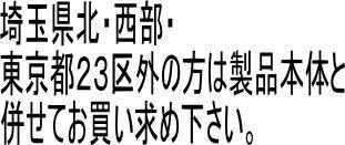 リフォーム玄関ドア工事諸経費【埼玉県北・西部】【東京都23区外】