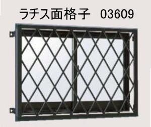 ラチス面格子2LA 03609 (壁付タイプ)  幅 (460mm) 高さ(1050mm)
