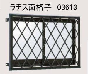 ラチス面格子2LA 03613 (壁付タイプ)  幅 (460mm) 高さ(1450mm)