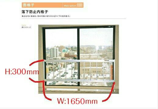 落下防止柵 窓用内格子 タテ格子 W1650mm H300mm 固定式 戸建集合住宅