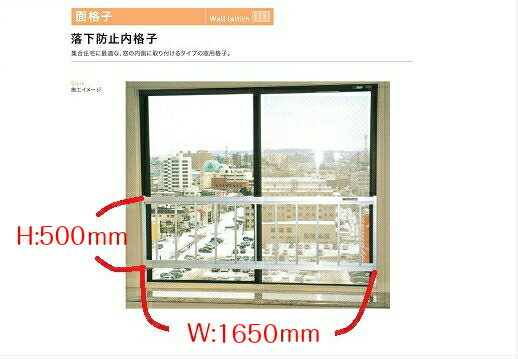 落下防止柵 窓用内格子 タテ格子 W1650mm H500mm 固定式 戸建集合住宅