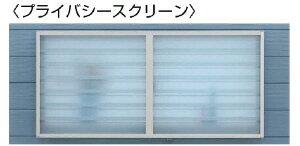 ポリカーボネート製目隠し『プライバシースクリーン』 YKKAP 【06907:壁付用面格子サッシ用部品付】W780ミリ×H786ミリ
