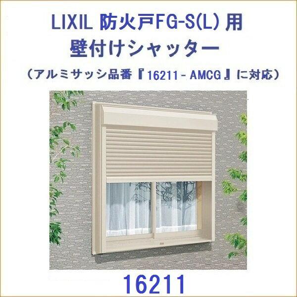 LIXIL 防火戸FG S L 用 シャッター 16211