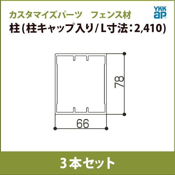 YKK ap<カスタマイズパーツ> フェンス材 柱・パネルユニット 柱 66×78 柱キャップ入り 3本セット