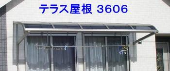 【newyear_d19】テラス屋根 アルミテラス屋根 1 階用 2 階用 ベランダ屋根 雨よけ 柱なし 屋根幅3715ミリx奥行570ミリ 【3606】 【送料込・税込】