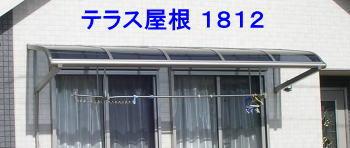 テラス屋根 アルミテラス屋根 1 階用 2 階用 ベランダ屋根 雨よけ 柱なし 屋根幅1895ミリx奥行1170ミリ 【1812】 【送料込・税込】