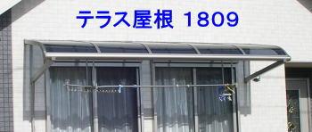 【newyear_d19】テラス屋根 アルミテラス屋根 1 階用 2 階用 ベランダ屋根 雨よけ 柱なし 屋根幅1895ミリx奥行870ミリ 【1809】 【送料込・税込】