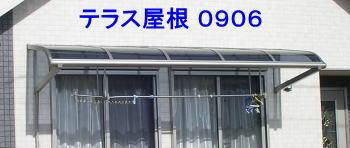 【newyear_d19】テラス屋根 アルミテラス屋根 1 階用 2 階用 ベランダ屋根 雨よけ 柱なし 屋根幅985ミリx奥行570ミリ 【0906】 【送料込・税込】