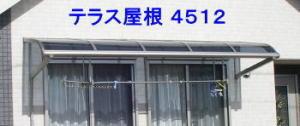 【newyear_d19】テラス屋根 アルミテラス屋根 1階用 2 階用 ベランダ屋根 雨よけ 柱なし 屋根幅4625ミリx奥行1170ミリ 【4512】【送料込・税込】