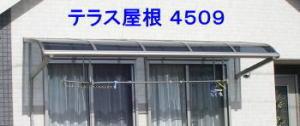 【newyear_d19】テラス屋根 アルミテラス屋根 1 階用 2 階用 ベランダ屋根 雨よけ 柱なし 屋根幅4625ミリx奥行870ミリ  【4509】【送料込・税込】