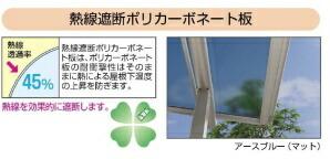 アルミテラス屋根 定番スタイル 屋根材 格安店 アースブルー 熱遮断ポリカーボネート板
