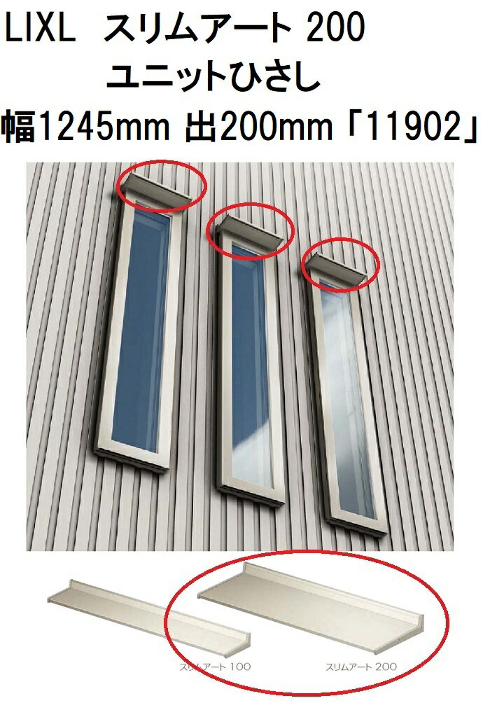 LIXL スリムアート 200 庇 ユニット ひさし 幅1245mm 出200mm 「11902」 送料無料