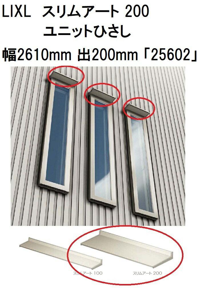 LIXL スリムアート 200 庇 ユニット ひさし 幅2610mm 出200mm 「25602」 送料無料